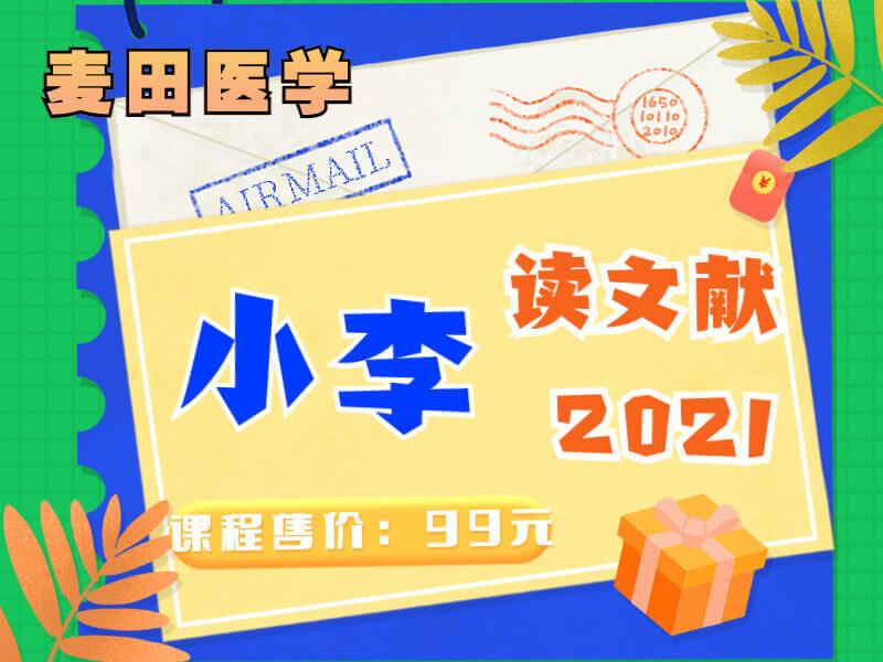 小李读文献2021